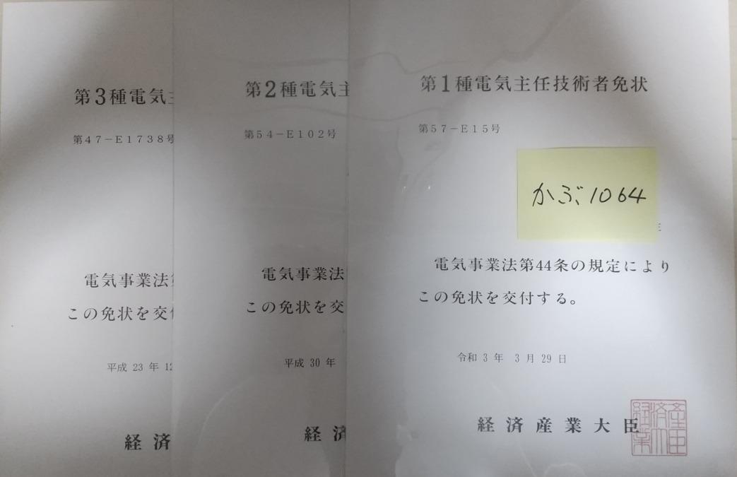 【かぶ1064】電験合格体験記~エネ管編~